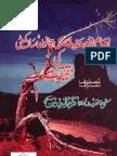 Imam Abu Haneefa Kee Qanoon Saaz Kamaitee Kee Haqeeqat