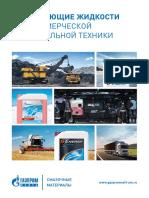 Katalog_antifrizov_B2B_2021