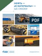 Gazpromneft Plastichnye Smazki 2010 Preview