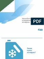 ГПН Антифризы Обучение 5 Марта 2021(1)