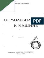 ОТ МОЛЬБ К МАШИНЕ
