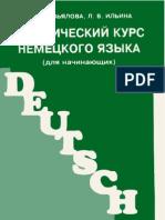 256851 8BCFF Zavyalova v m Ilina l v Prakticheskiy Kurs Nemeckogo Yazyka