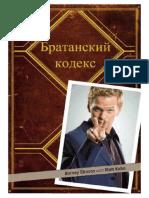 The Bro Code Barney Stinson RUS