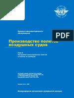 Doc 8168 Том 2 .Построение Схем Визуальных Полетов и Полетов По Приборам_ru