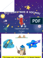 Космос