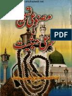 Masnoee-Tasbeeh-Ki-Sahree-Haisyyat