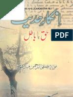 Inkaar_e_Hadeeth-Hak-ya-batil