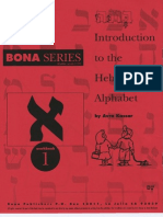 The Letter Aleph, Introduction to the Hebrew Alphabet