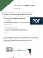 Как_имитировать_работу_датчика_4–20мА_ELECTRO_TECHNICAL_OFFICER