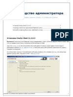 Installation_Oracle_11.2_Client