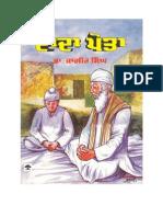Dada_Pota (Grandfather-Grandson)