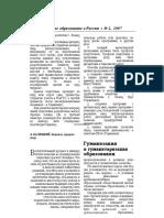 Gumanizatsiya i Gumanitarizatsiya Obrazovaniya (1)