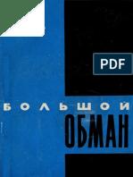 Todd_D_-_Bolshoy_obman_-_1962