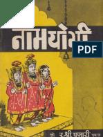 नामयोगी - श्री. गोंदवलेकर महाराजांचे ललित चरित्र.