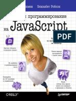 Изучаем Программирование На JavaScript ( PDFDrive )