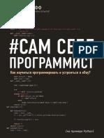Сам_себе_программист._Как_научиться_программировать_и_устроиться_в_Ebay_