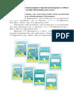 Учебное пособие Математика 1 класс (1)