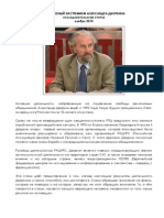 Религиозный экстремизм Александра Дворкина