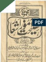 Nasiyat Amooz Ashaar by Muhammad Ismail R.A