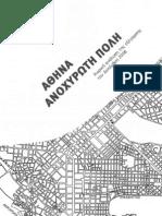 athina_anoxiroti_polh
