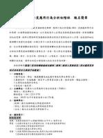 TABA061811_100年度應用行為分析初階班簡章