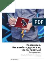 Ключевые идеи книги
