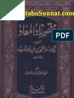Urdu book, Mukhtasar- Zad-ul-M'aad by Muhammad bin Abdul Wahhab