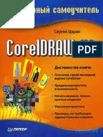 CorelDrawX3 Царик С.В.