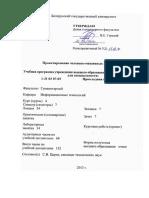 Проектирование человеко-машинных интерфейсов Царик С.В.