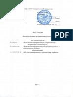 Программа производственной преддипломной практики Царик С.В.
