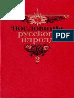 dal_vladimir_poslovitsy_russkogo_naroda_tom_2