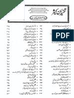 Tafseer Ibn e Katheer (Urdu) Part 19