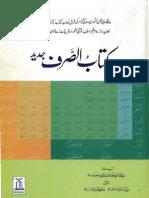 Qawaid Zaban e Quran Jild 1 pdf