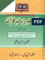 Qawaid Zaban e Quran Jild 1