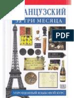 Французский за три месяца. Упрощённый языковой курс ( PDFDrive )