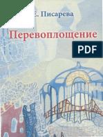 Перевоплощение ( PDFDrive )