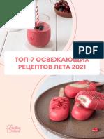 Летние рецепты 2021