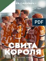 Avidreaders.ru Svita Korolya Lp