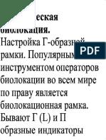 Практическая биолокация_k2opt