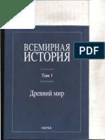Vsemirnaya Istoria v 6 t T 1 Drevniy Mir