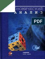 Экономический анализ_под ред Гиляровской Л.Т_2004 2-е изд -615с