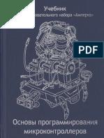 Бачинин А., Панкратов В., Накоряков В. - Основы программирования микроконтроллеров - 2013