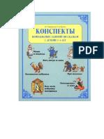 Konspekty_zanyatiy_po_skazkam_3-4_goda