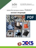 Dektite Продукция и Руководство с Ценами-4