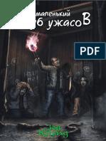 Зов Ктулху 7 ред - Маленький Клуб Ужасов