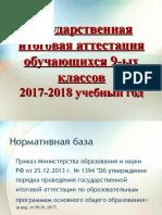 Презентация Проведение ГИА ОГЭ-9 в 2017-2018 году (1)