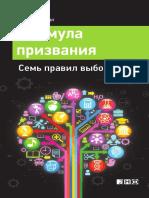 Формула призвания. 7 правил выбора вуза by Нелли Литвак (Авт.) (z-lib.org)
