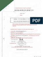 ZSTN 2009.AnnualReport Annotated