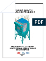 MEBCO - Bag filter (ShC)_ru