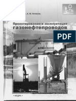 Korshak a a Nechval a m Proektirovanie i Ekspluataciya Gazon